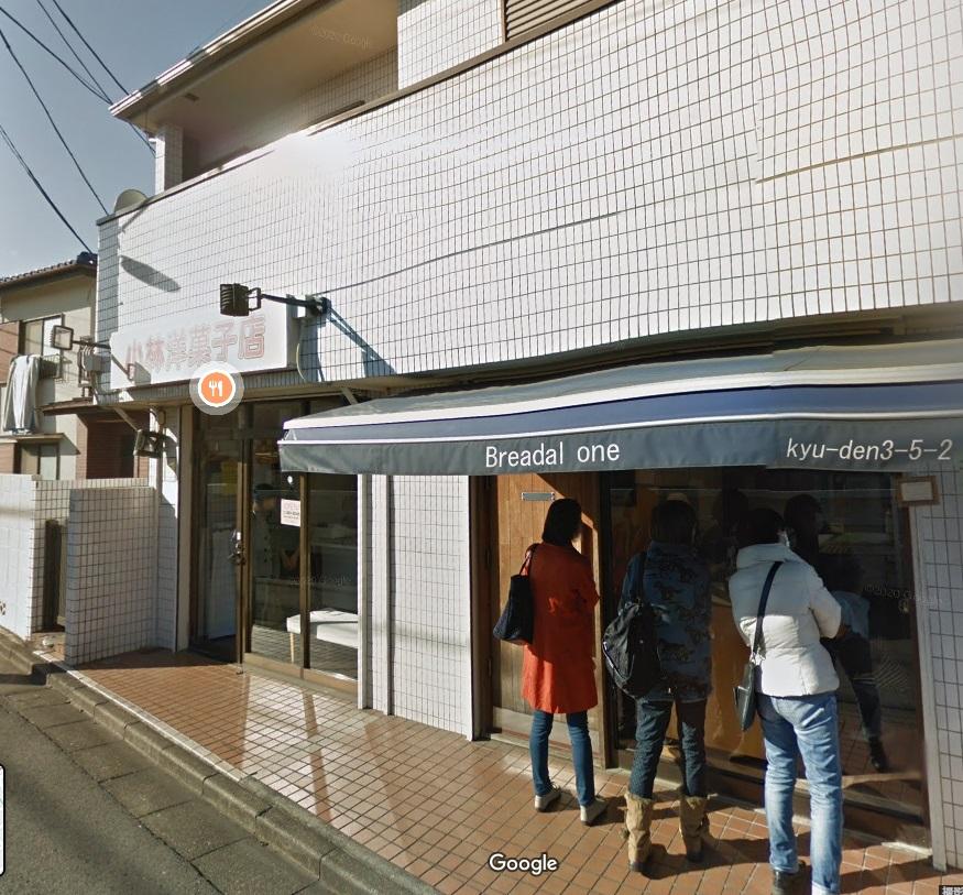 「ブレッダル・ワン」と「小林洋菓子店」