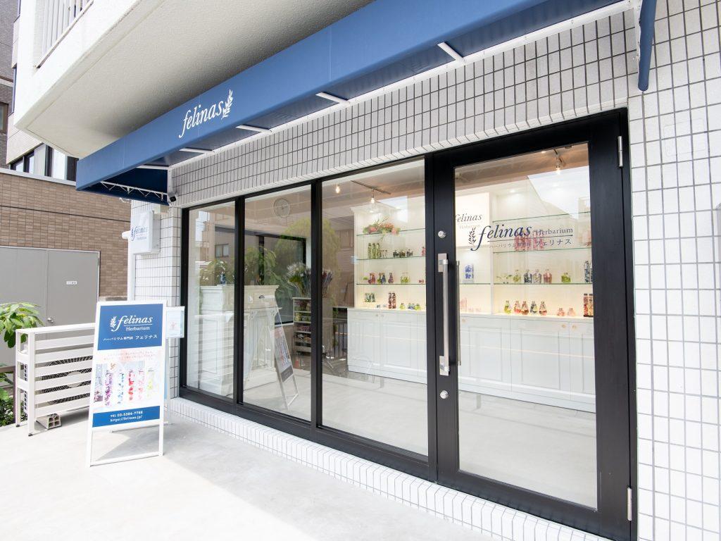 フェリナス世田谷本店 店舗入り口