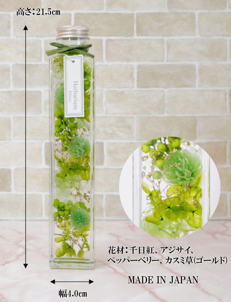 フェリナス ハーバリウム角瓶グリーン