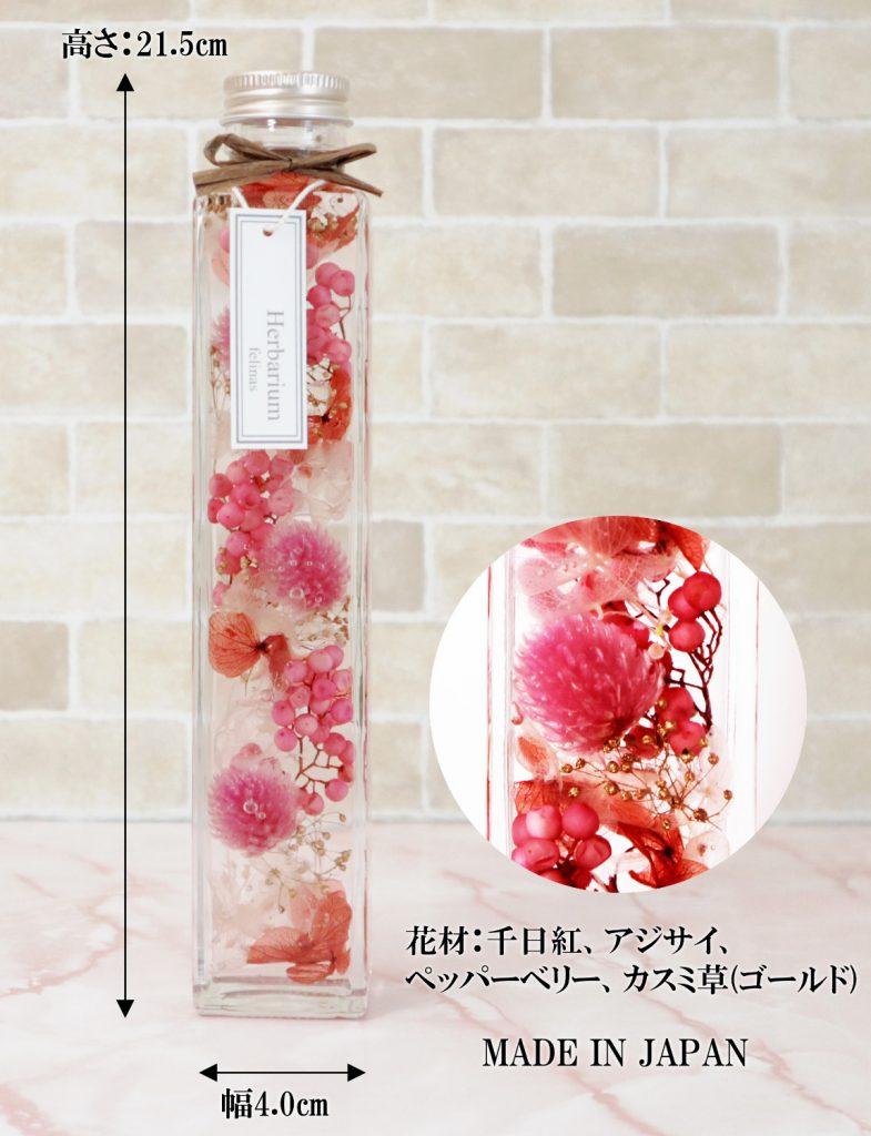 フェリナス ハーバリウム角瓶ピンク